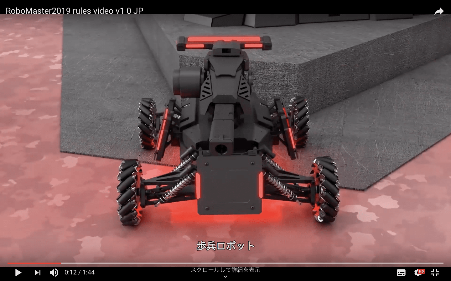RoboMaster 2019 ルール紹介 歩兵ロボット