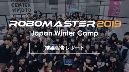 RoboMaster2019 Japan Winter Camp 結果報告レポート